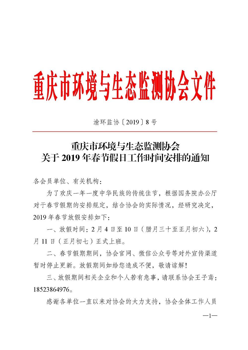 渝环监协〔2019〕8号:关于2019年春节假日工作时间安排的通知知_页面_1.jpg