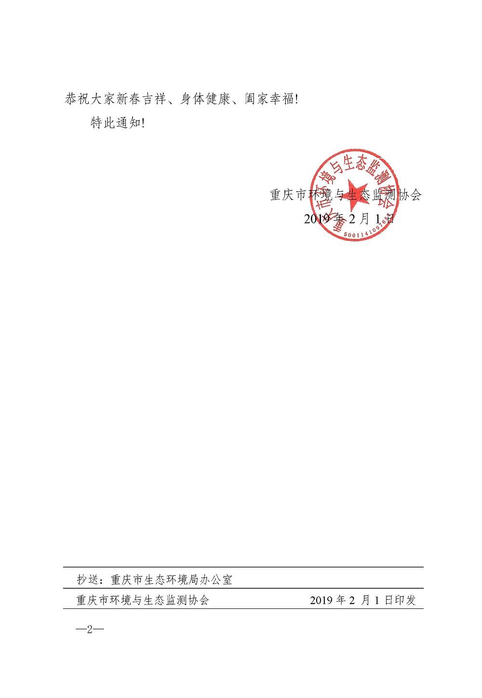 渝环监协〔2019〕8号:关于2019年春节假日工作时间安排的通知知_页面_2.jpg